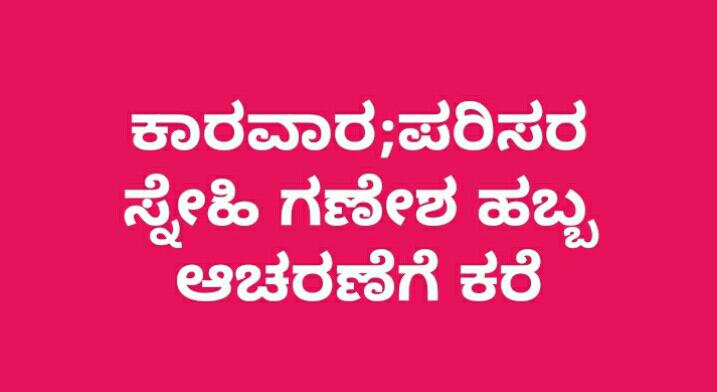 ಕಾರವಾರ;ಪರಿಸರ ಸ್ನೇಹಿ ಗಣೇಶ ಹಬ್ಬ ಆಚರಣೆಗೆ ಕರೆ
