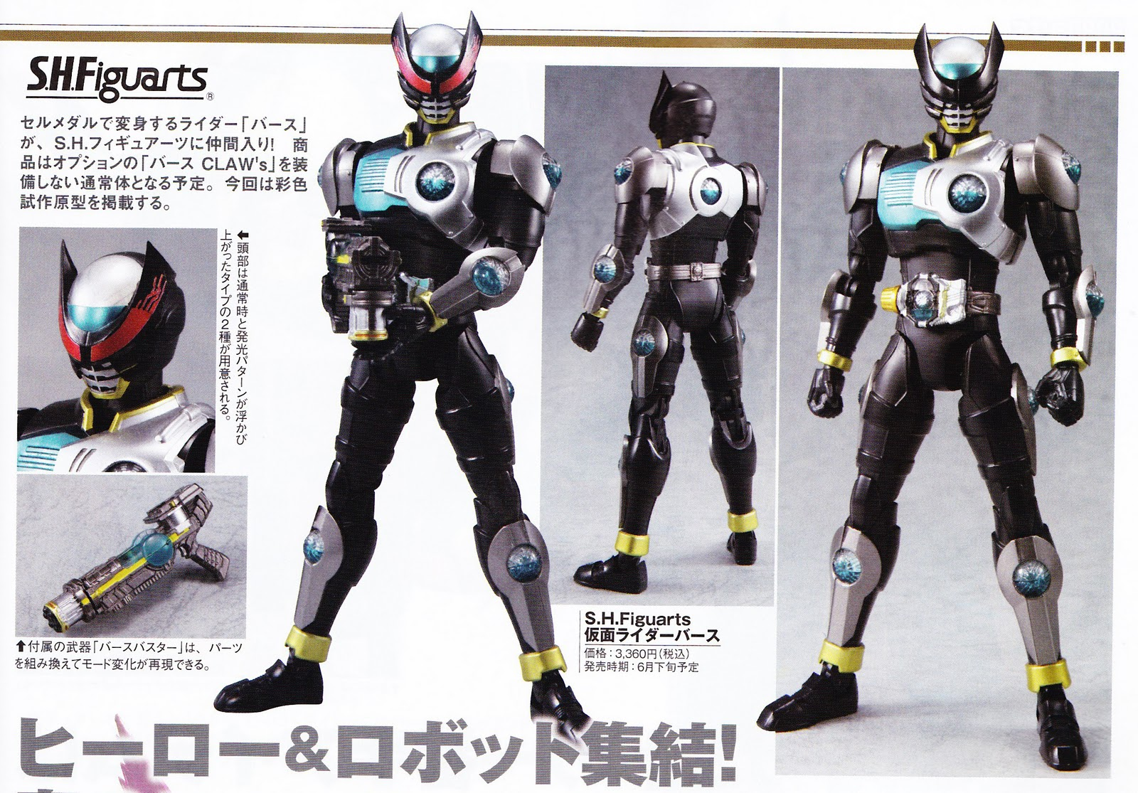 GG FIGURE NEWS: S H Figuarts Kamen Rider Birth - Hobby Magazine (Apr