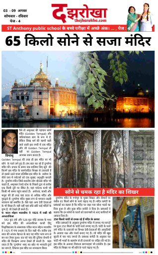 03 to 09 august weekly the jharokha epaper