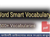 Word Smart Vocabulary (১৫০০+ ভোকাবুলারি) - PDF Download