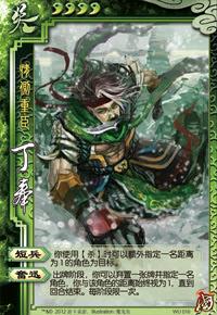 Ding Feng 5