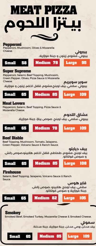 منيو مطعم دبل ديز بيتزا 5