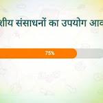 दीक्षा कोर्स 12:- 'परिवेशीय संसाधनों का उपयोग' आकलन प्रश्नोत्तरी