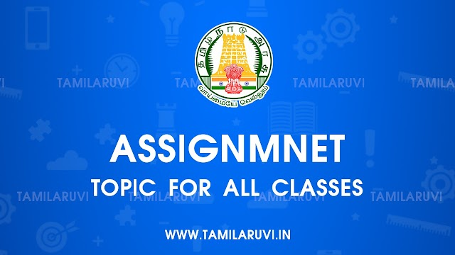 11th STD Textile Technology Assignment Topics Tamil Medium Download PDF
