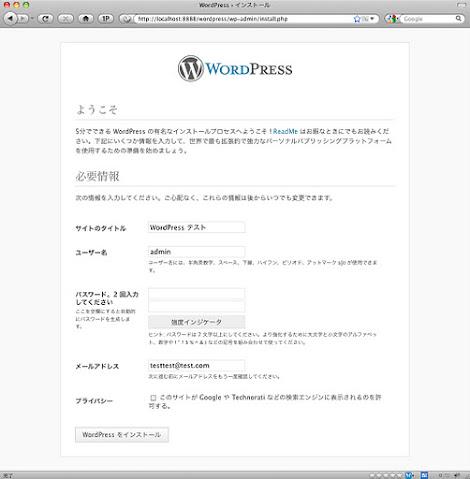 WordPressインストール画面