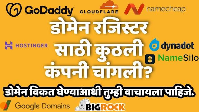 सर्वात चांगली डोमेन रजिस्ट्रेशन कंपनी कोणती?   Best domain registration company in india
