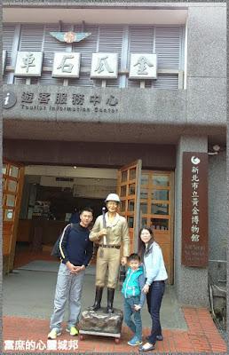 黃金博物館(金瓜石車站)