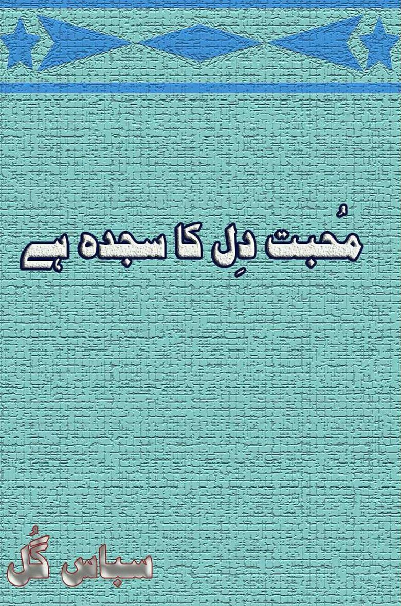 Mohabbat Dil Ka Sajda He is a very well written complex script novel which depicts normal emotions and behaviour of human like love hate greed power and fear, writen by Sabas Gul , Sabas Gul is a very famous and popular specialy among female readers