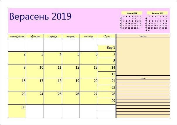 Верасень 2019