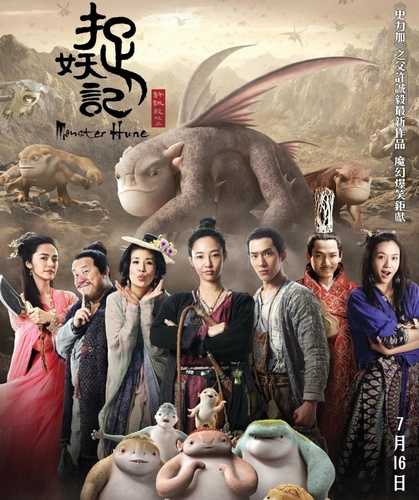 Хештег eric_tsang на ChinTai AsiaMania Форум Kinopoisk.ru-Monster-Hunt-2624895