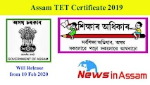 Assam TET Certificate 2019-Collect TET Certificate and Marksheet From 10th February 2020
