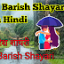 Top 50 Barish Shayari 2 Line 2021-Best Shayari On Barish 2021-New Rain Status SMS