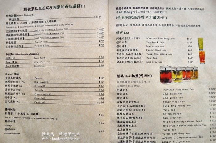 傑米現代茶館菜單