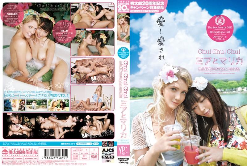 YMDD-039 Hase Marika Cameron Kaede Mia Breasts Lesbian Kiss