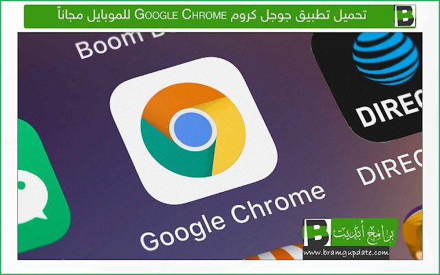 تحميل متصفح جوجل كروم 2021 Google Chrome للأندرويد والأيفون - موقع برامح ابديت
