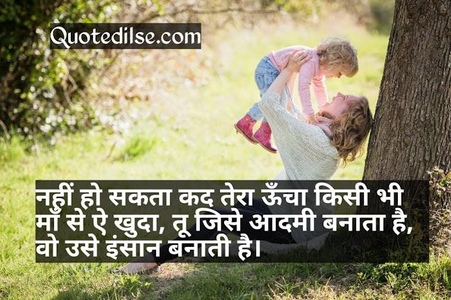 shayari on mother in hindi