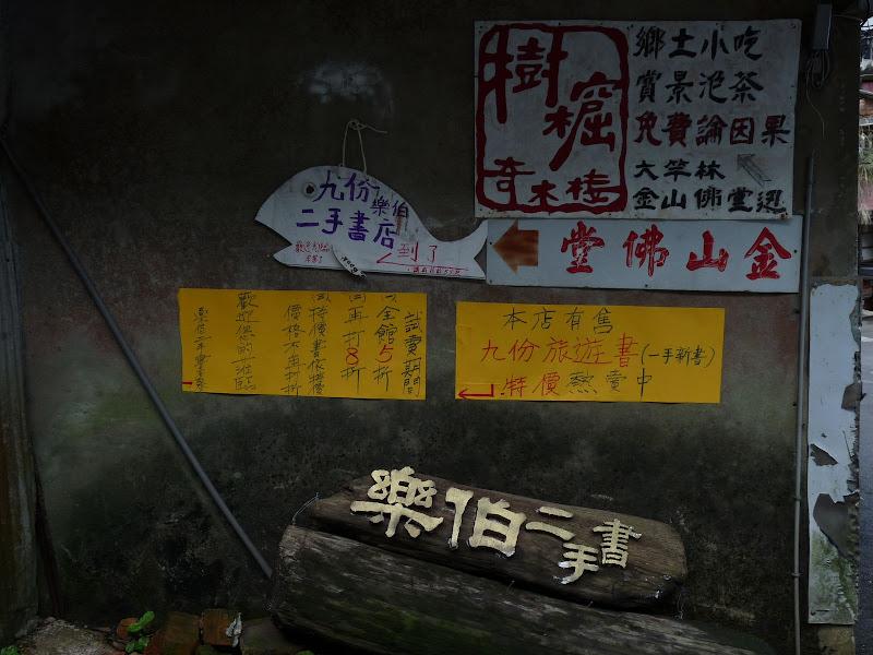 TAIWAN. Chuifen ou Jioufen ...et Keelung ( Nord de Taipei) - jiofen%2B133.jpg