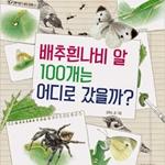 배추흰나비 알 100개는 어디로 갔을까? - 2015년 6월 이달의 그림책
