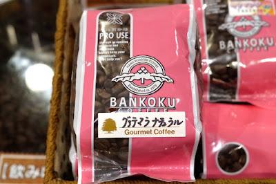 おすすめコーヒー:グアテマラ ナチュラル