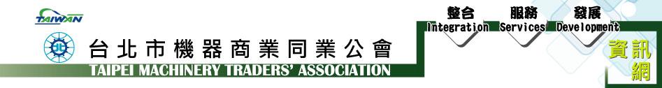 台北市機器商業同業公會資訊網