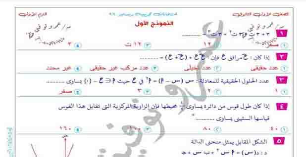 اقوى 3 نماذج امتحانات تجريبية في الرياضيات للصف الأول الثانوي ترم اول 2021 بصيغه pdf