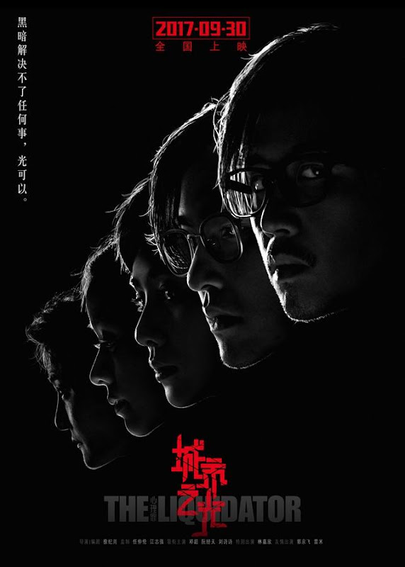 The Liquidator China Movie