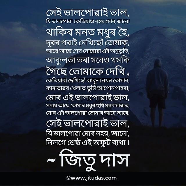 Assamese one sided love poem by Jitu Das poems 2018
