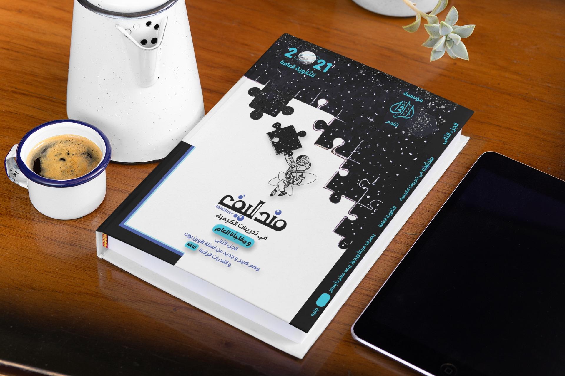 تحميل كتاب مندليف في الكيمياء للصف الثالث الثانوي 2021/2020