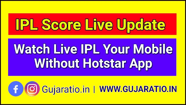IPL Score Live Update, Watch Live IPL Your Mobile Without Hotstar App
