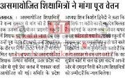SHIKSHAMITRA, SALARY : असमायोजित शिक्षामित्रों ने मांगा पूरा वेतन, शिक्षामित्र के तौर पर सिर्फ 3500 रुपये ही मानदेय मिल रहा