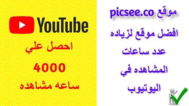 موقع picsee للحصول على 4000 ساعة مشاهدة حقيقية على يوتيوب
