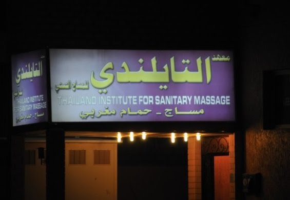 Kuwait massage parlor