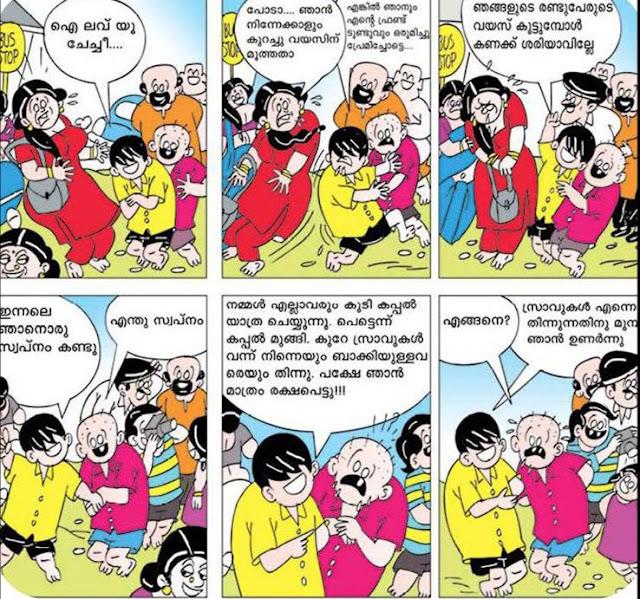 Tintumon Jokes in Malayalam 2