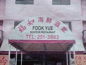 You Don't Have To Be Genius To Find These 35 Store Names Funny