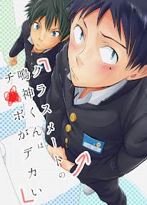 Classmate no Narukami-kun ha Chinpo ga Dekai | Narukami-kun has a Giant Cock