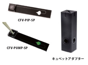CFV 蛍光測定用セル