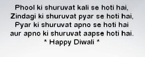 Diwali Shayari