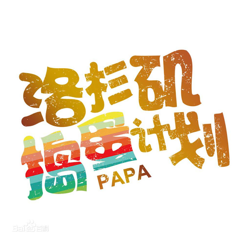 Untitled Papa Project China Movie