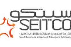 الشركة السعودية الإماراتية للنقل | سيتكو تعلن عن  توفر وظائف شاغرة لحملة الثانوية فما فوق
