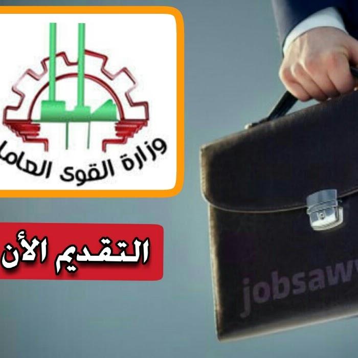 اعلان وظائف وزارة القوى العاملة - مطلوب معاون خدمة (اول-ثان) وظائف الخدمات المعاونة التقديم الان