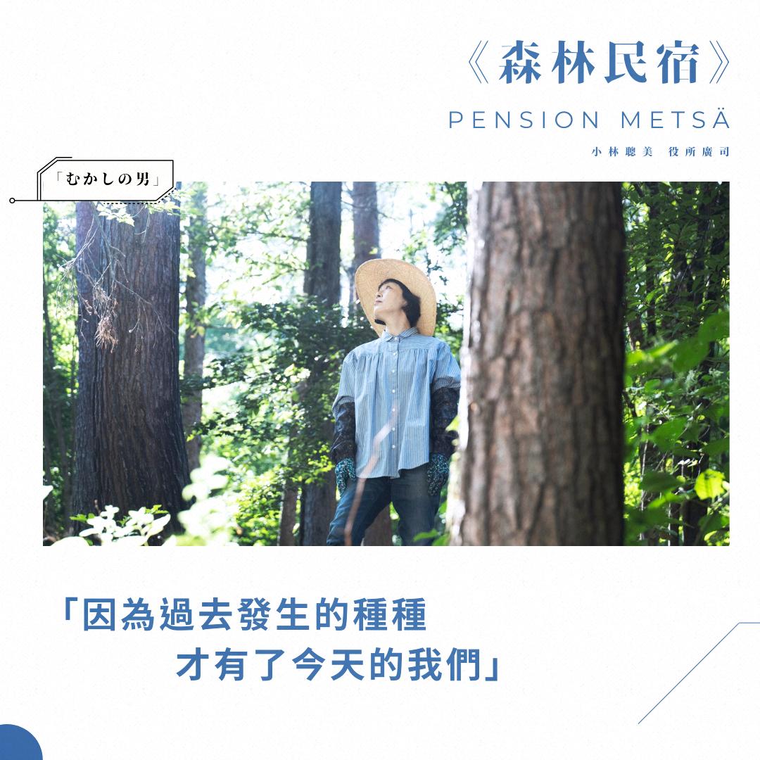 【日劇】小林聰美《森林民宿》:日劇中的「補師」