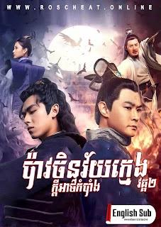 ប៉ាវចិនវ័យក្មេង វគ្គ២ Pao Chin Vaiy Kmeng II