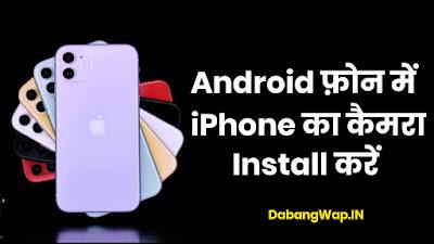 Android फ़ोन में iPhone का कैमरा Install करें DabangWap.IN