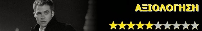 Jack Ryan: Πρώτη Αποστολή Jack Ryan: Shadow Recruit Rating
