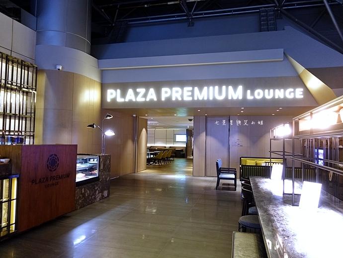 9 桃園機場 免費休息室 免費貴賓室 二航廈 一航廈