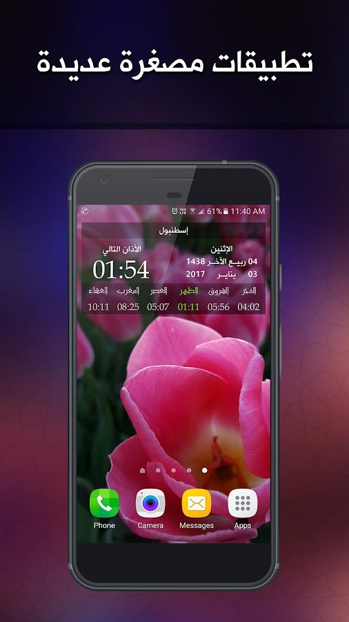 AlAwail Prayer Times- screenshot