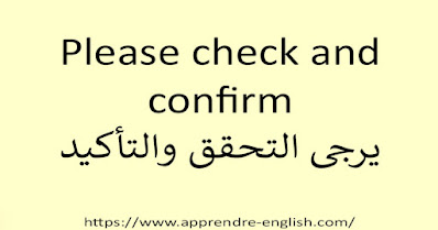 Please check and confirm يرجى التحقق والتأكيد