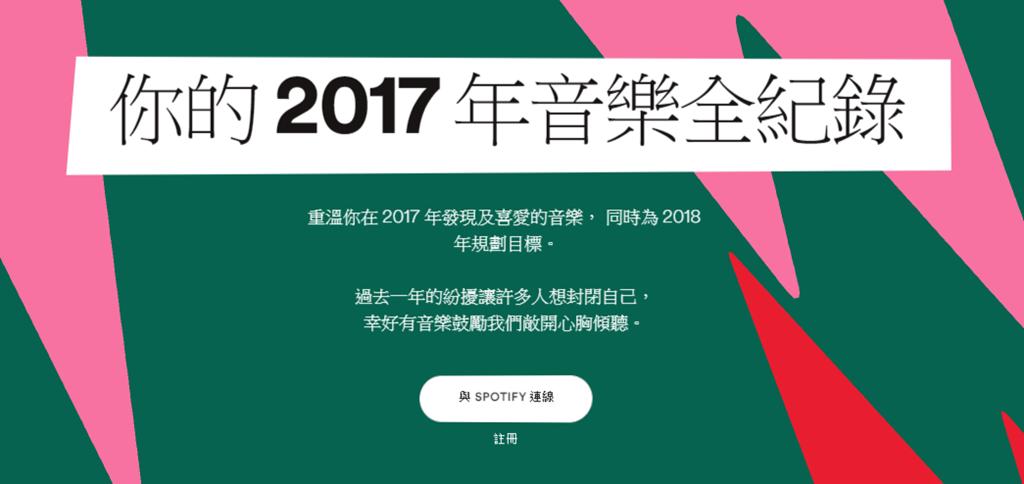[spotify2017+%281%29%5B3%5D]
