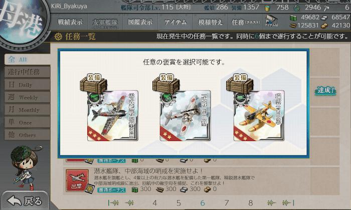 艦これ_2期_二期_工廠_航空戦力の強化_006.png