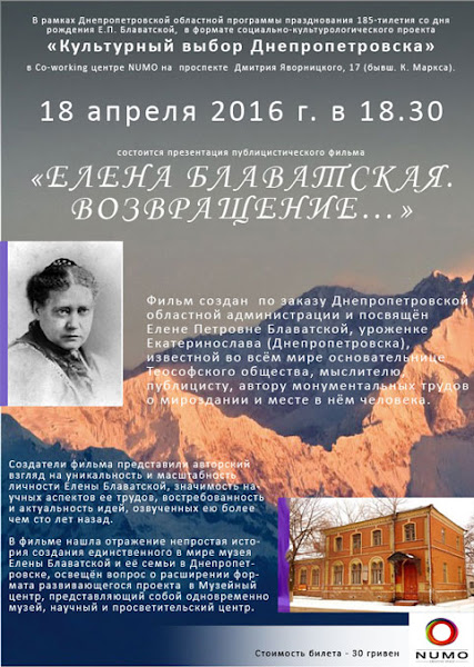 Blavatsky-NUMO-8-(1).jpg